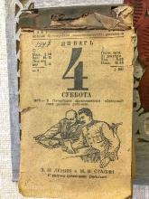 Старый отрывной календарь. 4 января 1947 год. Ленин и Сталин