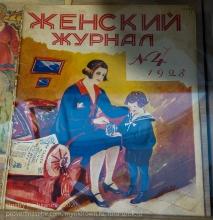 Женский журнал. 1928 год