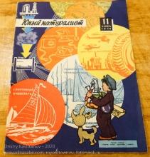Журнал Юный натуралист. 1958 год