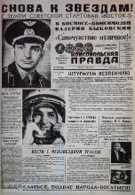 Комсомольская правда. 1963 год