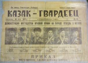 Газета Казак-гвардеец. 25 июня 1945 года
