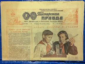 Газета Пионерская правда. 1953 год